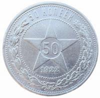 50 копеек 1922 П.Л.