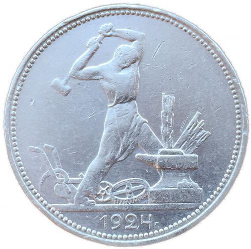 50 копеек 1924 П.Л.