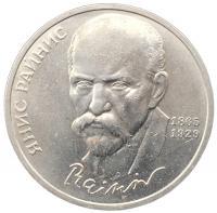 1 рубль Райнис