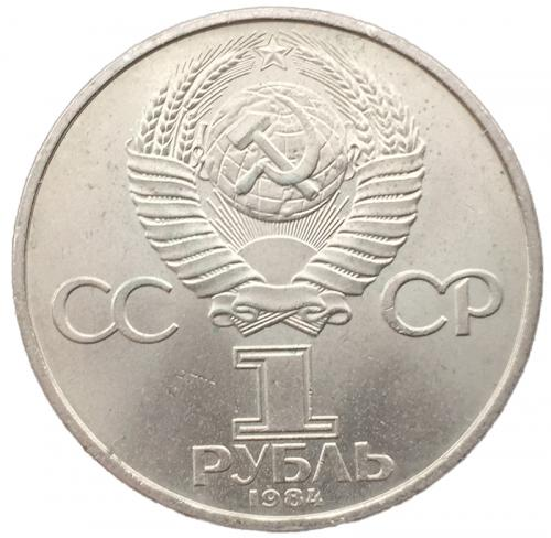 1 рубль 1984 Менделеев