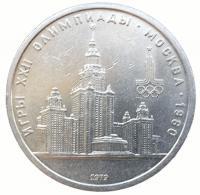 1 рубль 1979 Олимпиада 80 МГУ