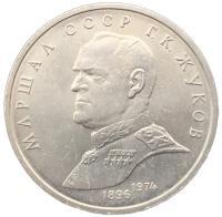 1 рубль 1990 Жуков