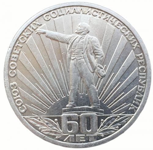 1 рубль 1982 60 лет СССР Ленин в Лучах