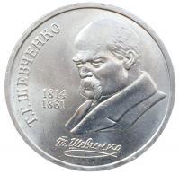 1 рубль 1989 Шевченко