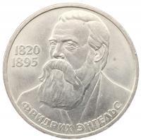 1 рубль 1985 Энгельс
