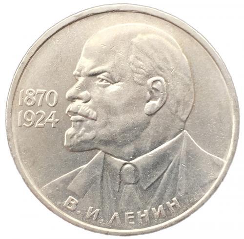 1 рубль 1985 Ленин 115 В Галстуке