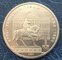 Юбилейная монета ссср