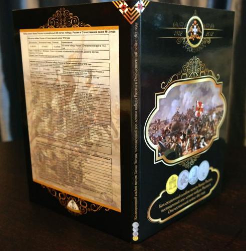 Альбом для монет серии Бородино Война 1812 Капсульный