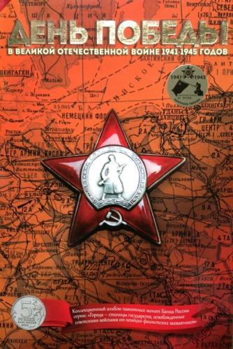 Альбом для Монет Города- Столицы Государств, освобожденные Советскими Войсками от Немецко-Фашистких Захватчиков
