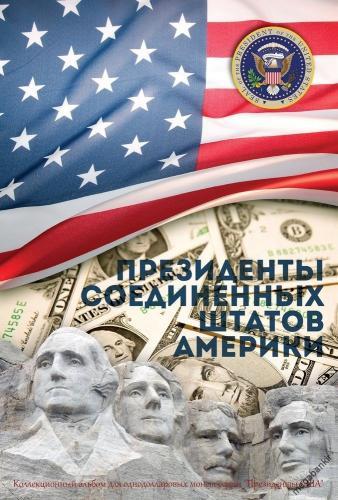 Альбом для серии монет Президенты США