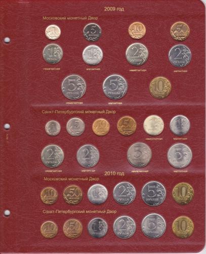 Альбом Коллекционер для монет современной РФ с 1997