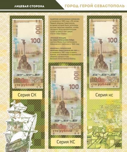 Альбом для банкнот Российской Федерации с 1991 года