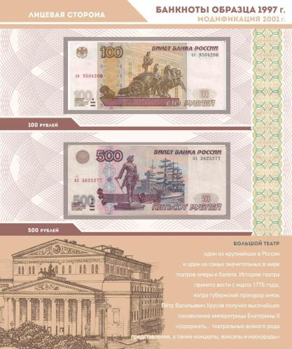"""Альбом """"Коллекционер"""" для банкнот Российской Федерации с 1991 года"""