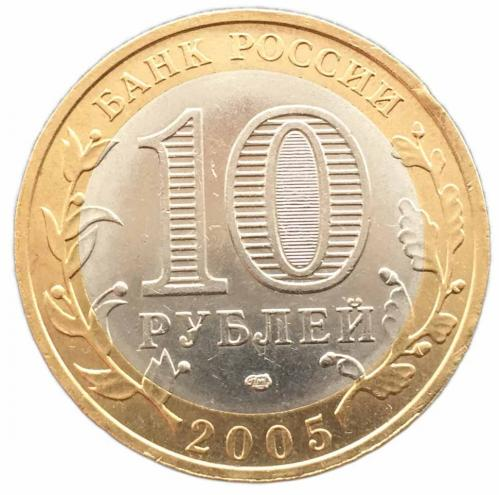 10 рублей 2005 Ленинградская Область