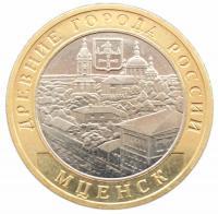 10 рублей 2005 Мценск