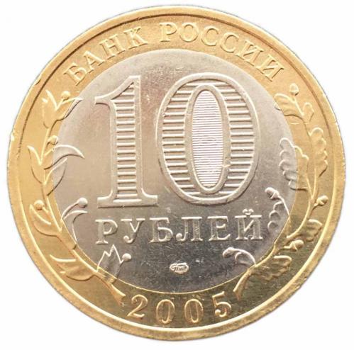 10 рублей 2005 Республика Татарстан