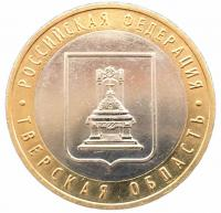 10 рублей 2005 Тверская Область