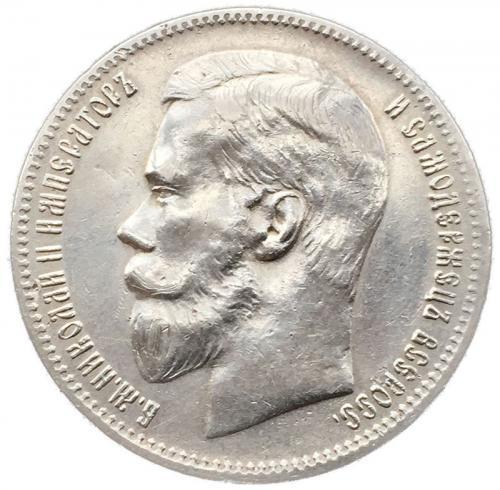 1 рубль 1897 года