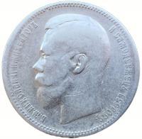 1 рубль 1897 года А.Г