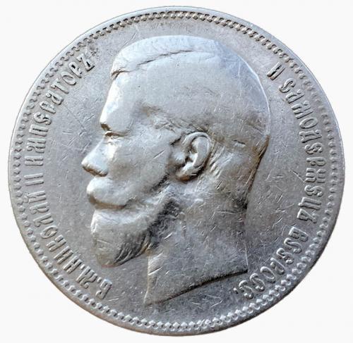 1 рубль 1897 А.Г