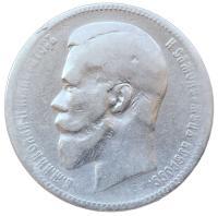 рубль 1899 ЭБ