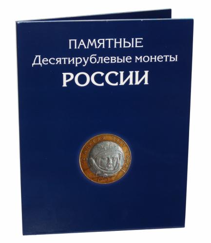 Альбом для хранения юбилейных монет СССР