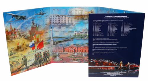 Альбом для монет БиМеталл + ГВС 2000-2020