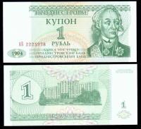 приднестровье 1 рубль 1994