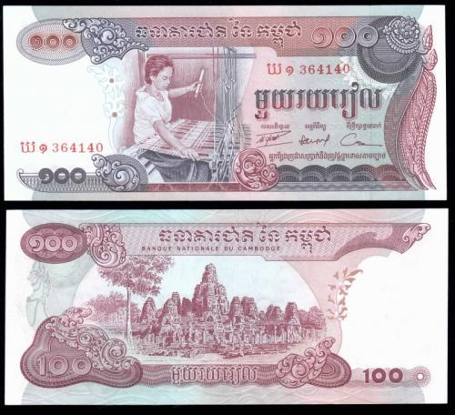 Камбоджа 100 риель 1973 года