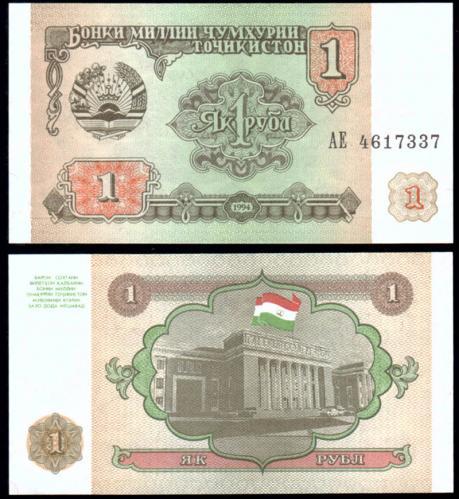 Таджикистан 1 рубль 1994 года