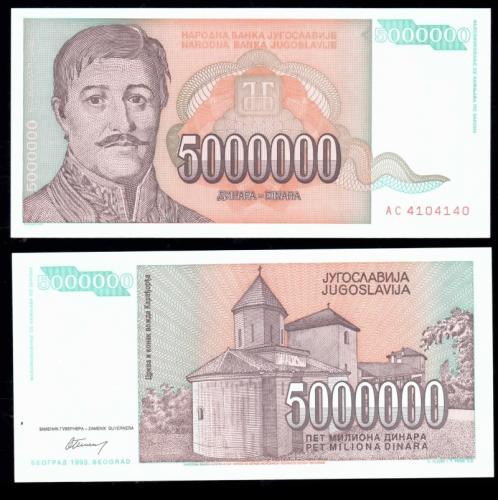 югославия 5000000 динар