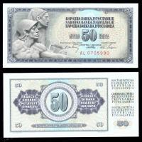 Югославия 50 динар 1968 года