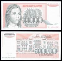 Югославия 50000000 динар 1993 года