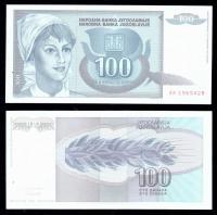 Югославия 100 динар 1992 года