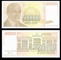 Югославия 500000 динар 1994 года