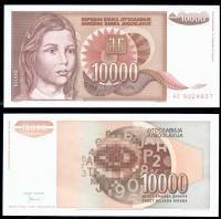 Югославия 10000 динар 1992 года