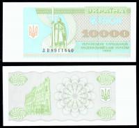 Украина 10000 карбованцев 1996