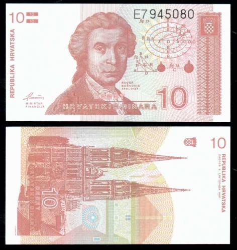 Хорватия 10 динар 1991 года