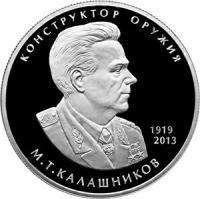 2 рубля 2019 год Калашников