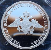 рубль 2007 Ракетные Войска