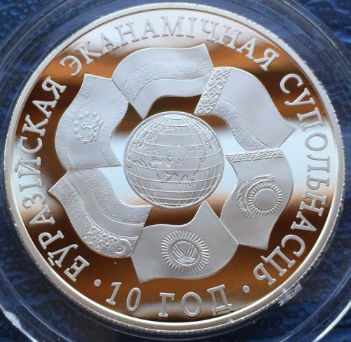 1 рубль 2010 год Евразийское Экономическое Сообщество