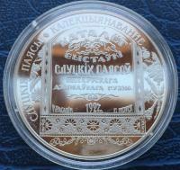 1 рубль 2013 год Коллекционирования