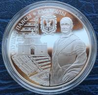 1 рубль 2013 год Радзивиллы