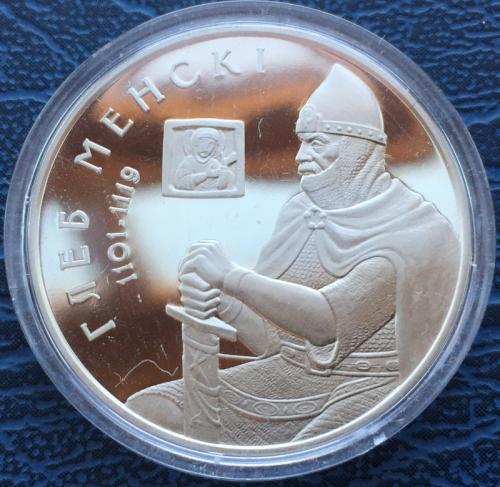 1 рубль 2007 год Глеб Менский