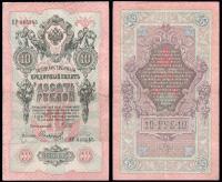 10 рублей 1909 Шипов - Софронов