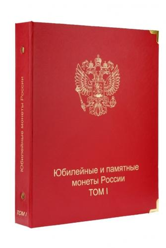 """Альбом """"Коллекционер"""" для юбилейных монет России 1999 по настоящее время 2 тома"""