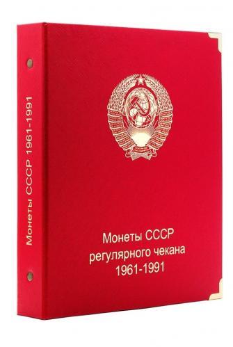 """Альбом """"Коллекционеръ"""" для монет СССР регулярного чекана 1961-1991"""