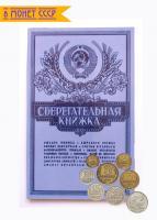 Набор Монет СССР 1961-1991 Сберкнижка (8 монет)