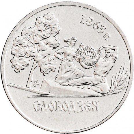 Серия монет города Приднестровья