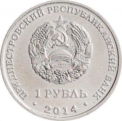 Приднестровье 1 рубль 2014 Города Приднестровья - Дубоссары